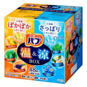 バブ 温&涼BOX 1箱(48錠入) 花王 (透明タイプ) PPB15_CP|LOHACO PayPayモール店