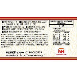アウトレット宝幸 焼鮭ほぐし2本パック 1パック(52g×2本) y-lohaco 02