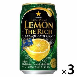 サッポロビール レモン・ザ・リッチ 濃い味ビターレモン 1セット(350ml×3缶)|y-lohaco
