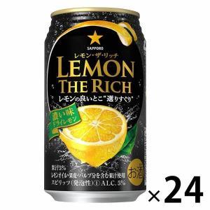 サッポロビール レモン・ザ・リッチ 濃い味ドライレモン 1セット(350ml×24缶)|y-lohaco