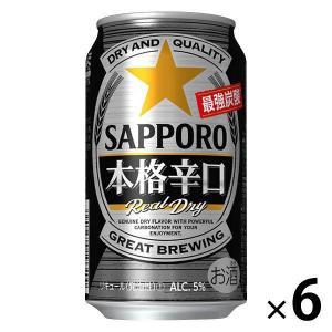 サッポロビール 本格辛口 350ml 1パック(6缶入)|y-lohaco