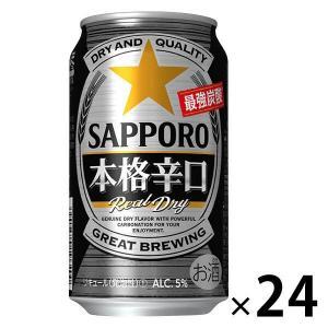 サッポロビール 本格辛口 350ml 1箱(24缶)|y-lohaco