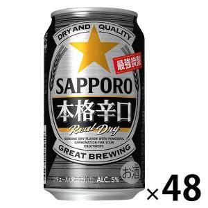 サッポロビール 本格辛口 350ml 1セット(48缶)|y-lohaco