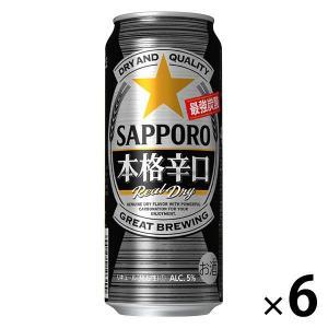 サッポロビール 本格辛口 500ml 1パック(6缶入)|y-lohaco