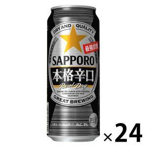 サッポロビール 本格辛口 500ml 1箱(24缶)|y-lohaco
