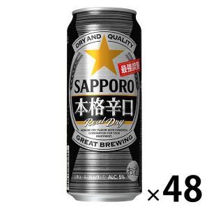 サッポロビール 本格辛口 500ml 1セット(48缶)|y-lohaco