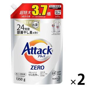 アタックゼロ(Attack ZERO) 詰め替え 特大 1350g 1セット(2個入) 衣料用洗剤 花王 y-lohaco