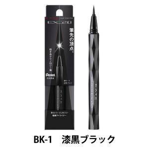 KATE スーパーシャープライナーEX2.0 漆黒ブラック y-lohaco