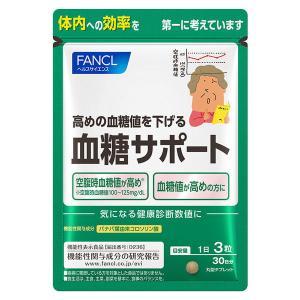 ファンケル 血糖サポート 約30日分 1袋