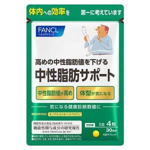 ファンケル 中性脂肪サポート 約30日分 1袋|y-lohaco
