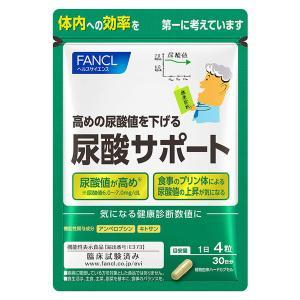ファンケル 尿酸サポート 約30日分 1袋|y-lohaco