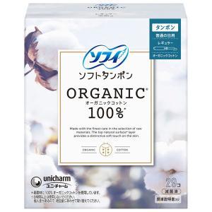 タンポン 普通の日用 ソフィソフト タンポンオーガニックコットン100% レギュラー1箱(29個) ユニ・チャーム|y-lohaco