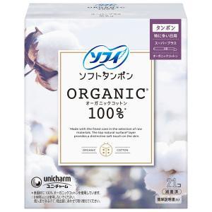 タンポン 特に多い日用 ソフィソフト タンポンオーガニックコットン100% スーパープラス1箱(21個) ユニ・チャーム|y-lohaco