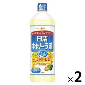 日清オイリオ キャノーラ油 1セット(1000g×2本)|LOHACO PayPayモール店