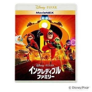 ブルーレイ+DVD ディズニー インクレディブル・ファミリー 映画 MovieNEX