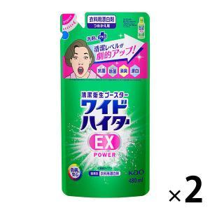 ワイドハイターEXパワー 詰め替え 480ml 1セット(2個入) 衣料用漂白剤 花王