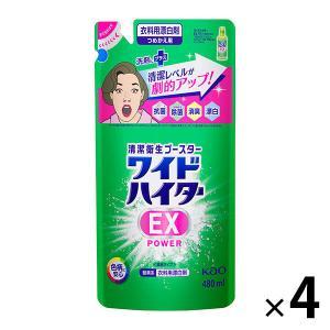 ワイドハイターEXパワー 詰め替え 480ml 1セット(4個入) 衣料用漂白剤 花王