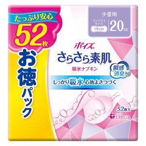 吸水ナプキン 20cc 羽なし 19cm 無香料 ポイズ さらさら素肌 吸水ナプキン 少量用 お徳用...