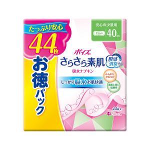 吸水ナプキン 40cc 羽なし 23cm 無香料 ポイズ さらさら素肌 吸水ナプキン 安心の少量用 ...