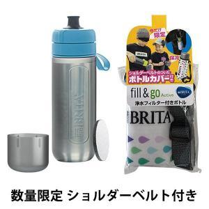 BRITA(ブリタ)水筒 浄水 ボトル フィル&ゴー アクティブ ブルー 600ml ショルダーベルト付き日本仕様・日本正規品