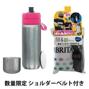 BRITA(ブリタ)水筒 浄水 ボトル フィル&ゴー アクティブ ピンク 600ml ショルダーベルト付き日本仕様・日本正規品