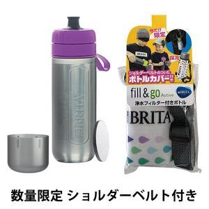 ブリタ(BRITA) 水筒 直飲み 携帯 浄水 ボトル フィル&ゴー アクティブ パープル 600m...