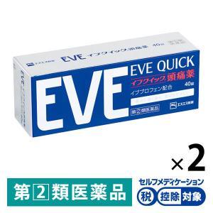 イブクイック頭痛薬 40錠 2箱セット エスエス製薬★控除★ 指定第2類医薬品