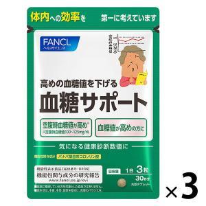 ファンケル 血糖サポート 約30日分 1セット(3袋)|y-lohaco