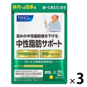 ファンケル 中性脂肪サポート 約30日分 1セット(3袋)|y-lohaco