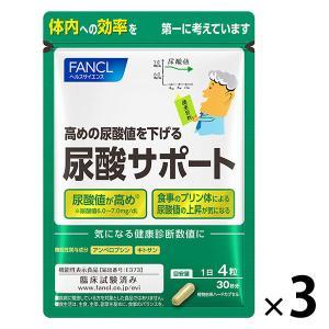 ファンケル 尿酸サポート 約30日分 1セット(3袋)|y-lohaco
