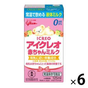0ヶ月から アイクレオ赤ちゃんミルク 125ml 1セット(6個) アイクレオ 液体ミルク