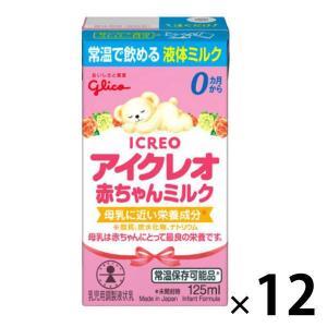 0ヶ月から アイクレオ赤ちゃんミルク 125ml 1セット(12個) アイクレオ 液体ミルク