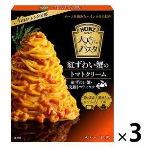 ハインツ 大人むけのパスタ 紅ずわい蟹のトマトクリーム 1セット(3個)