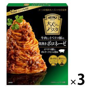 ハインツ 大人むけのパスタ 牛肉とイベリコ豚の粗挽きボロネーゼ 1セット(3個)