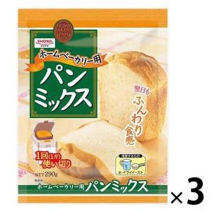 昭和産業 ホームベーカリー用パンミックス 1セット(3個)