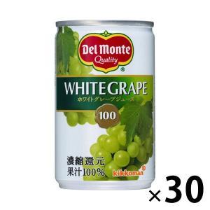 アウトレットデルモンテ ホワイトグレープジュース 160g 1箱(30本入)|y-lohaco