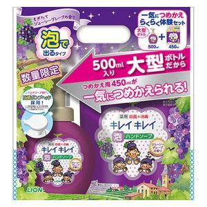 アウトレットライオン キレイキレイ 薬用泡ハンドソープ ジューシーグレープの香り 本体 500mL+詰め替え 450mL 1セット