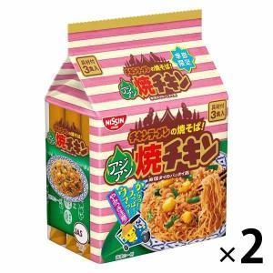 アウトレット日清食品 アジアン焼チキン 具付き3食パック 1セット(2袋)|y-lohaco