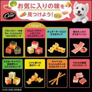 アウトレットシーザー(Cesar)犬用 スナック チェダーチーズ入りささみサンド 100g マースジャパン 1セット(4袋:1袋×4)|y-lohaco|05