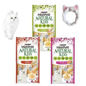 おまけ付モンプチ 猫用 ナチュラルキッス ささみ・サーモン 3種類3袋 + ヘアバンド|y-lohaco