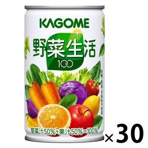 アウトレットカゴメ 野菜生活100 160g 1箱(30本入)|y-lohaco