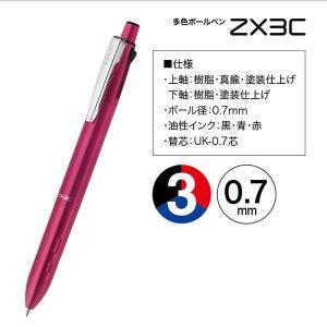 海外モデル 3色ボールペン ZX3C 0.7mm ブルー軸 B3AZ15-BL ゼブラ|y-lohaco|03