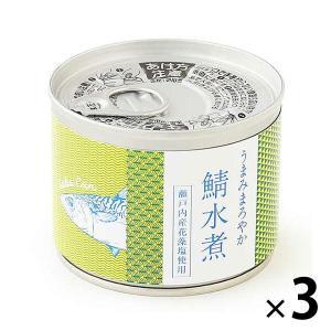 LOHACO限定 うまみまろやか鯖水煮190g 瀬戸内産花藻塩使用 3缶