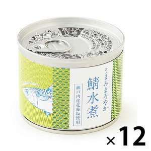 LOHACO限定 うまみまろやか鯖水煮190g 瀬戸内産花藻塩使用 12缶