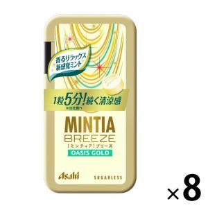 MINTIA(ミンティア)ブリーズ オアシスゴールド 1セット(8個入) アサヒグループ食品