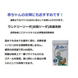 ネリーズランドリーソーダ缶 1.5kg 1缶 粉末 衣料用洗剤 ビーブリッジ|y-lohaco|04