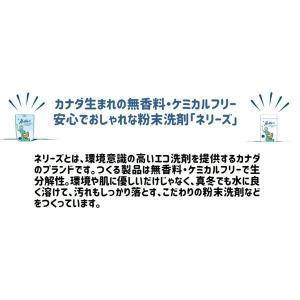 ネリーズランドリーソーダ缶 1.5kg 1缶 粉末 衣料用洗剤 ビーブリッジ|y-lohaco|05