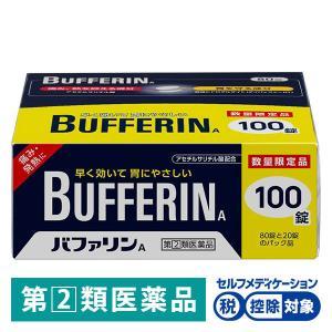 バファリンA 100錠 ライオン 頭痛 生理痛 腰痛 歯痛 指定第2類医薬品