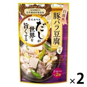 アウトレットにんべん だしが世界を旨くする 白湯風 豚バラ豆腐の素 1セット(2個)