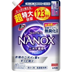トップ スーパーNANOX(ナノックス) ニオイ専用 詰め替え 超特大 1230g 1個 衣料用洗剤...